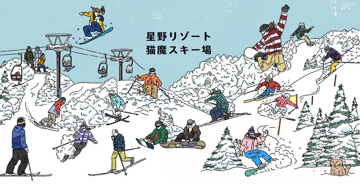 公式星野リゾート 猫魔スキー場