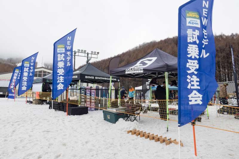 アルペン&スポーツデポ スノーボード試乗会
