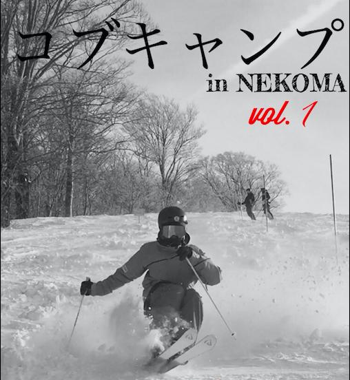 遠藤夏樹のコブキャンプ in NEKOMA