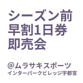 出展@栃木 ムラサキスポーツ インタービレッジ宇都宮