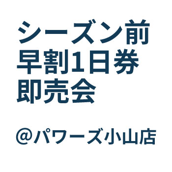 出展@栃木 パワーズ小山店