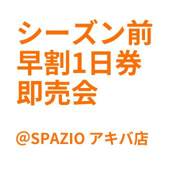 出展@SPAZIO アキバ店