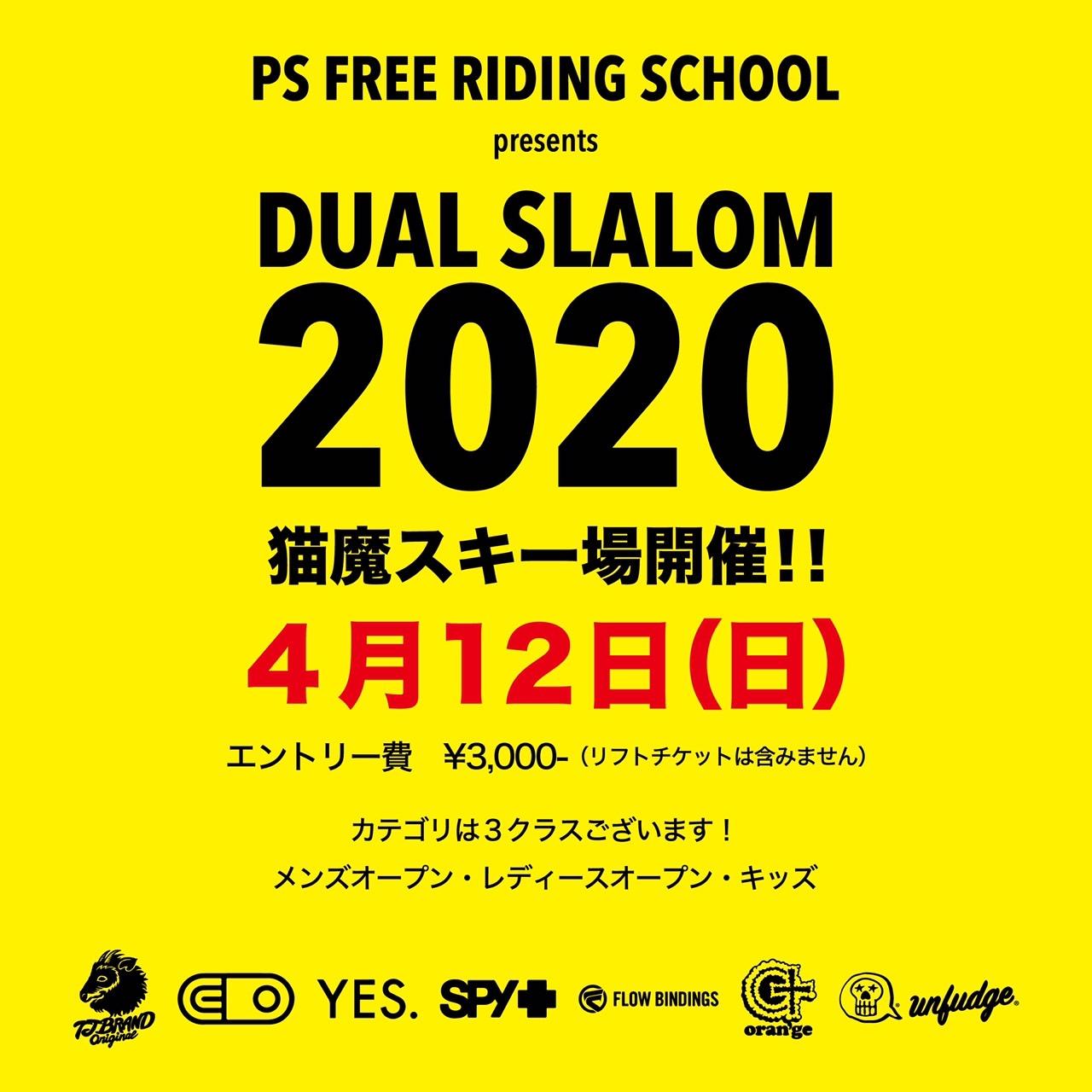 DUAL SLALOM 2020(デュアルスラローム)